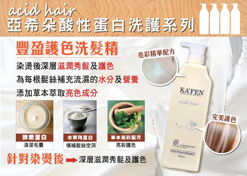 Acid Hair Series Color Preserve Shampoo - Feature 3