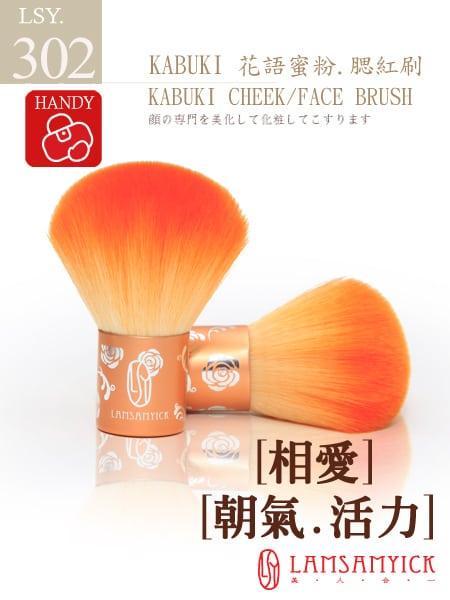Orange Kabuki Blusher Brush - Product Info 1