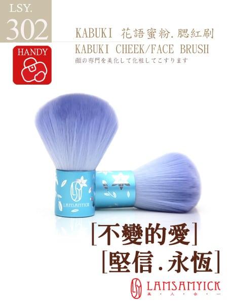 Blue Kabuki Blusher Brush - Product info 1
