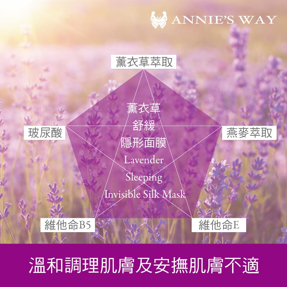 Lavender Sleeping Silk Mask - Product Benefits 01