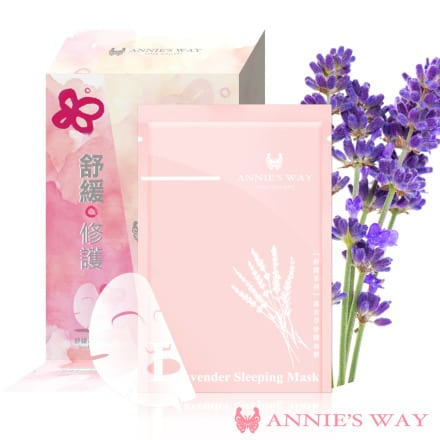 Lavender Sleeping Silk Mask - Product Packaging
