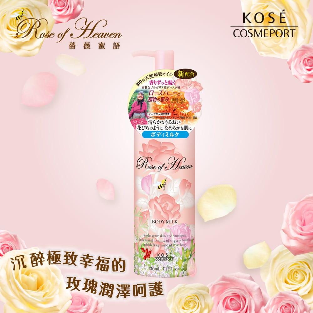 Rose of Heaven Body Milk - Feature 2