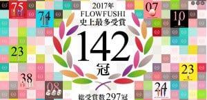 Flowfushi Mote liner - Banner