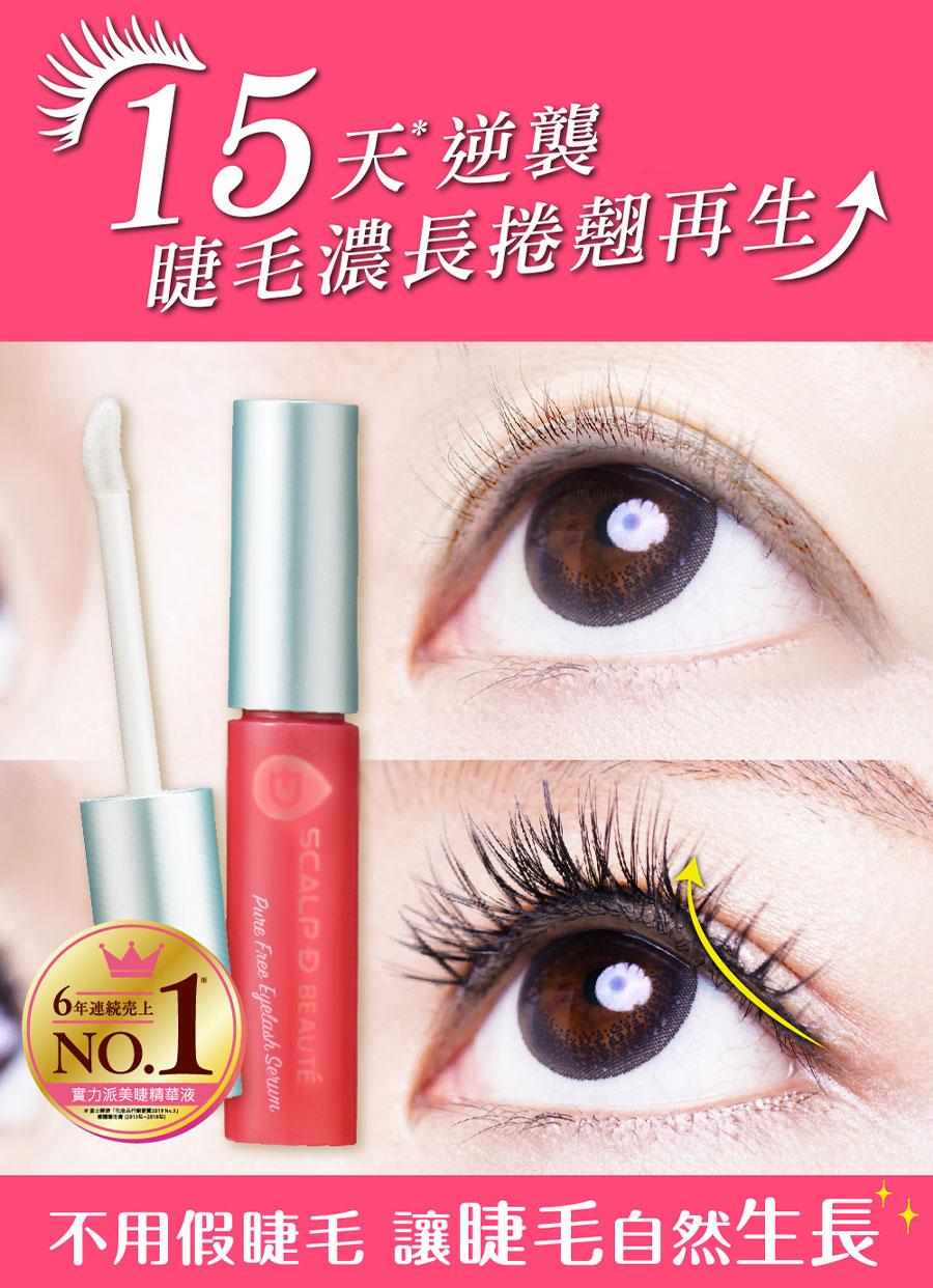 Pure Free Eyelash Serum - Product Benefits