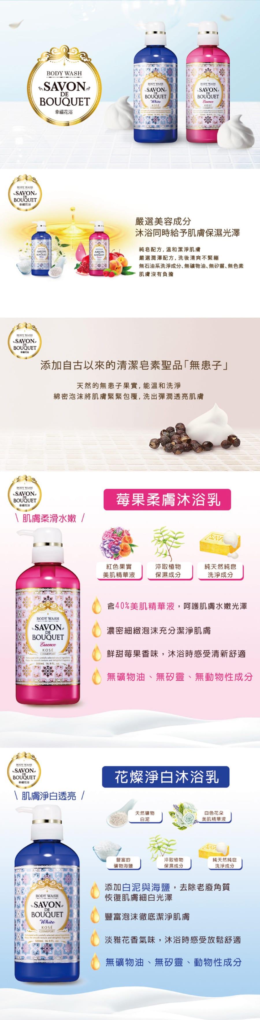 Savon De Bouquet Body Wash - Feature 1