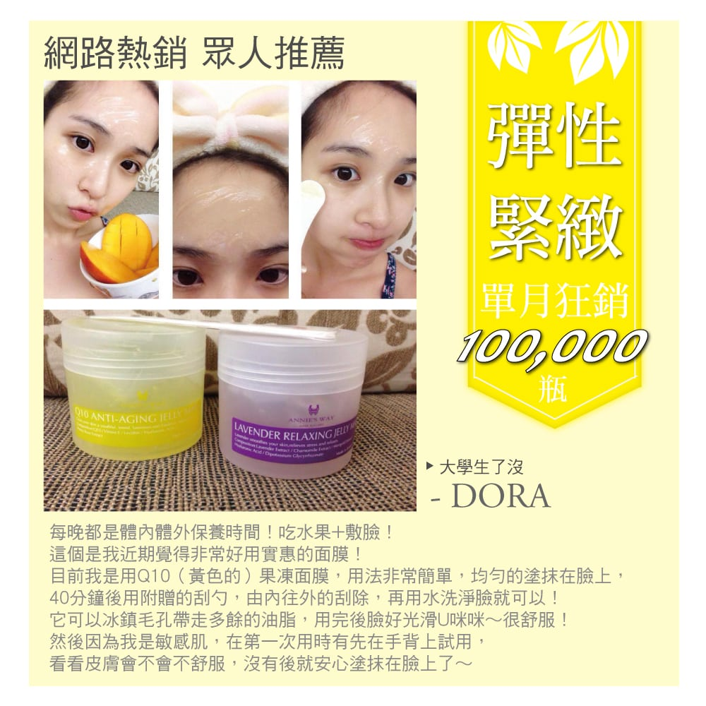 Anti-Aging Jelly Mask - Product Recognition 02