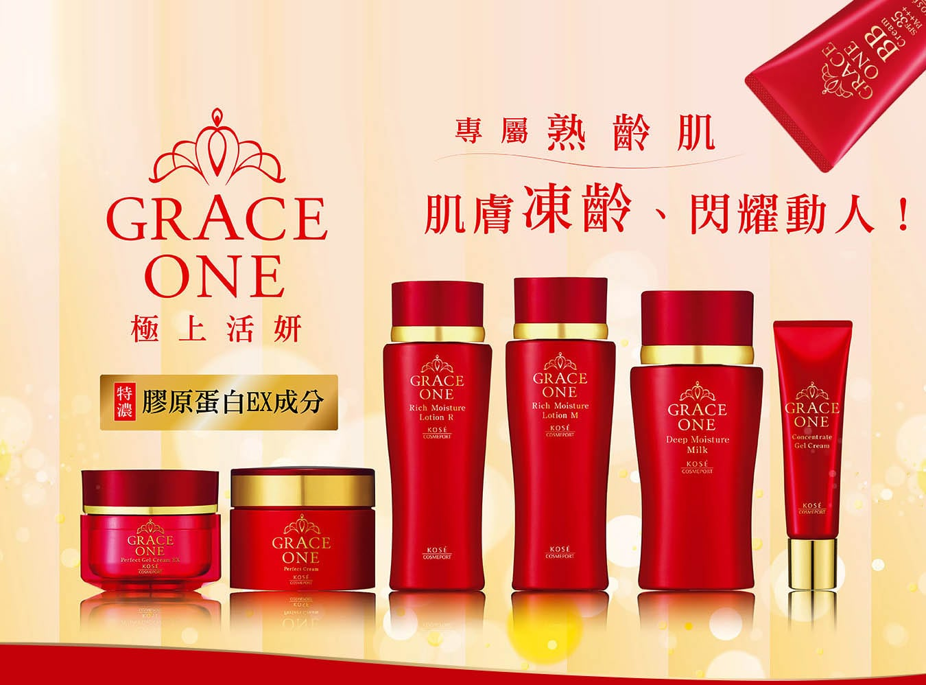 Grace One Perfect Gel Cream EX - Intro