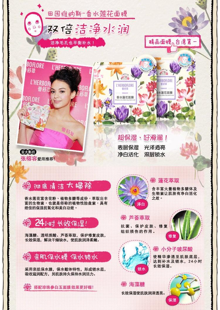 Perfume Lotus Balancing Hydromask - Info
