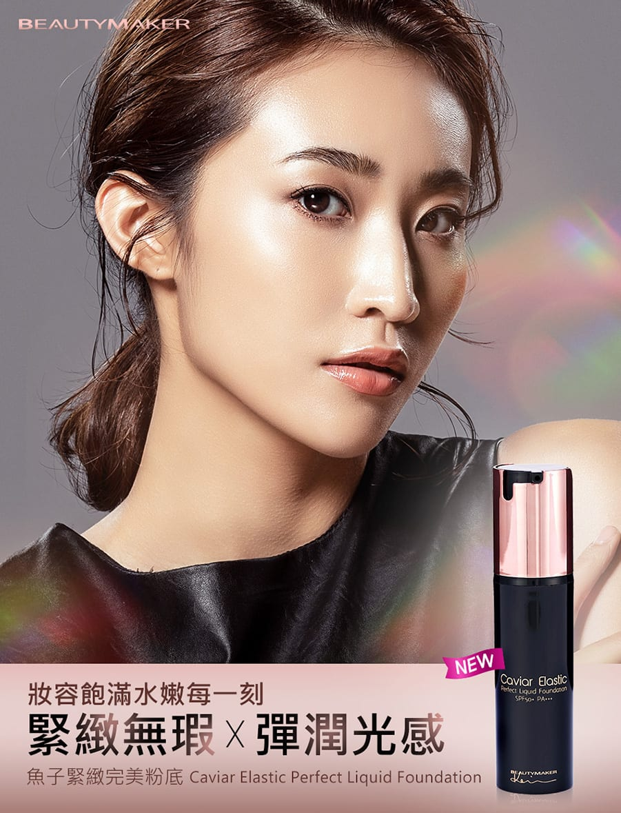 Perfect Liquid Foundation - Product Model