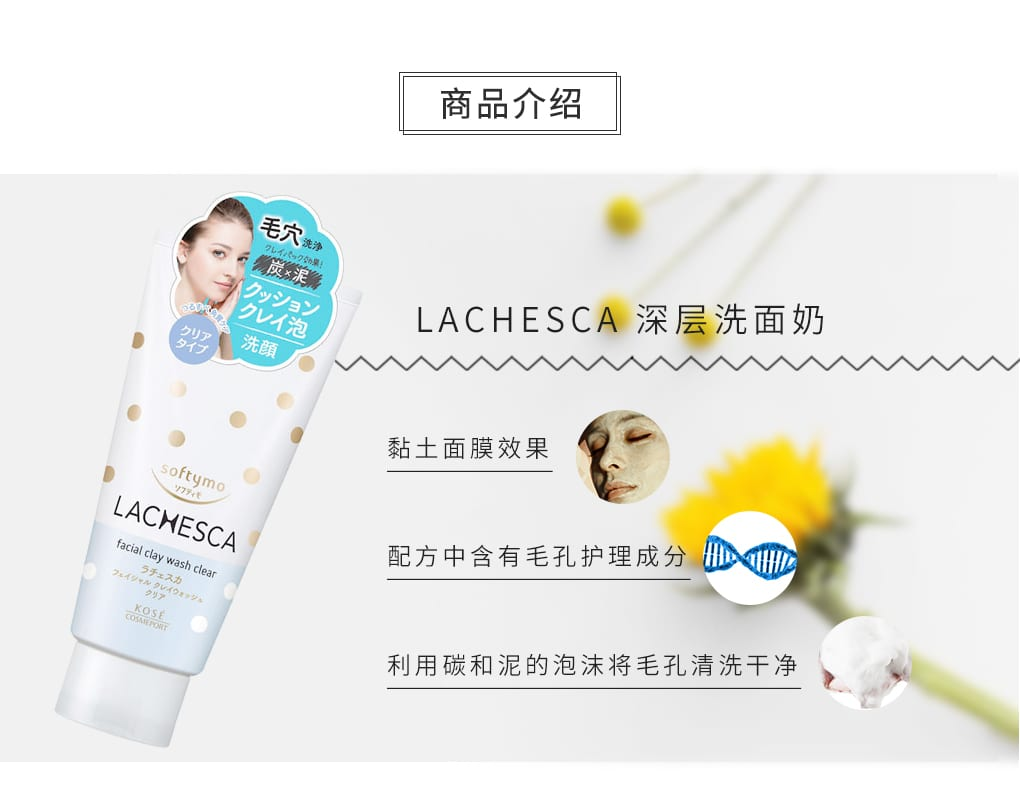 Lachesca Facial Clay Wash Clear - Info
