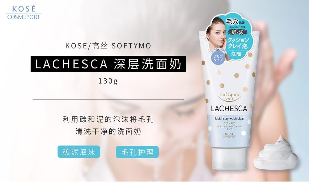 Lachesca Facial Clay Wash Clear - Intro