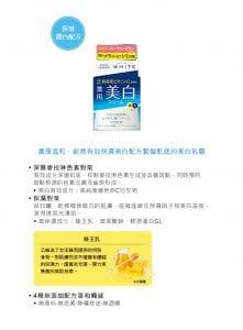Moisture Mild White Cream - Feature 3