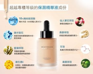 Beautymaker Hydrating Serum Foundation - Product Ingredients