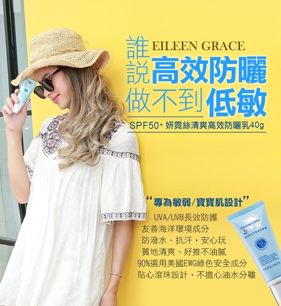 Eileen Grace Sunscreen Lotion - Product Description