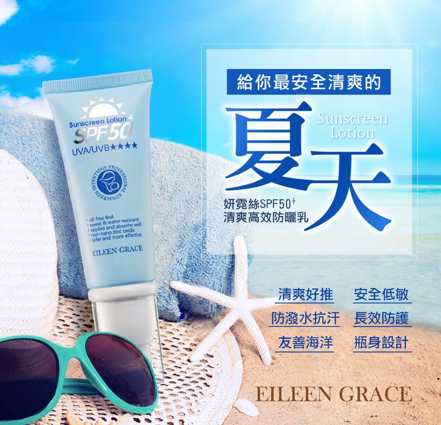Eileen Grace Sunscreen Lotion - Product Features