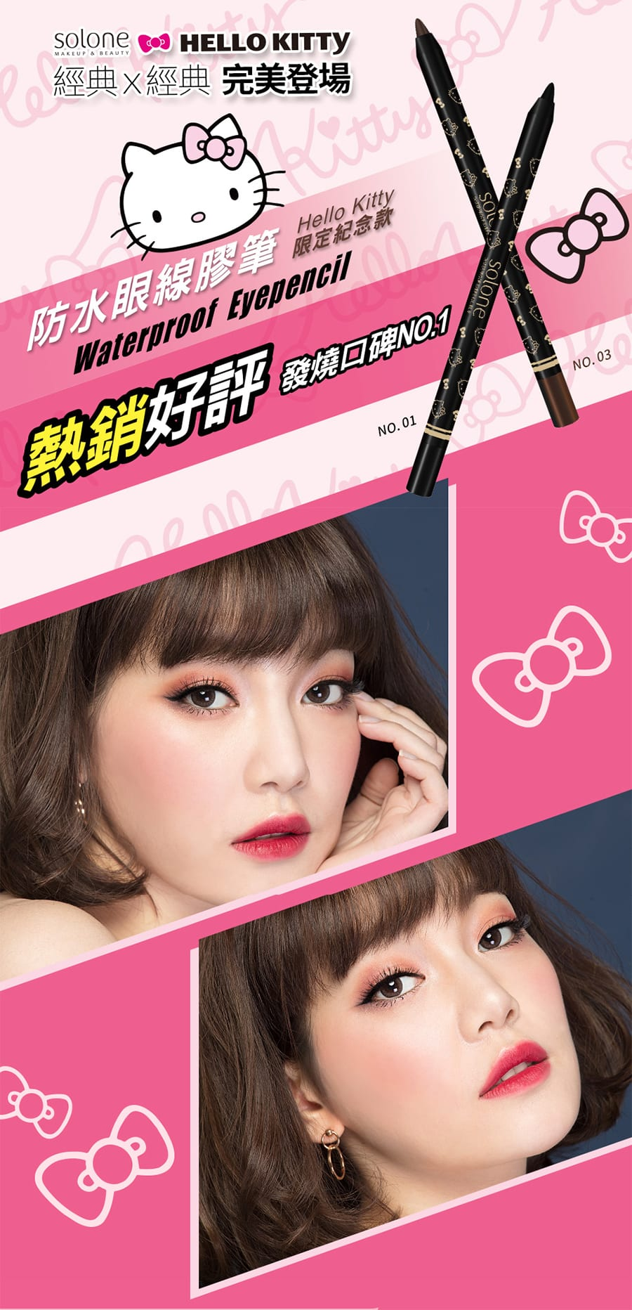 Solone Hello Kitty EyePencil - Waterproof eyepencil