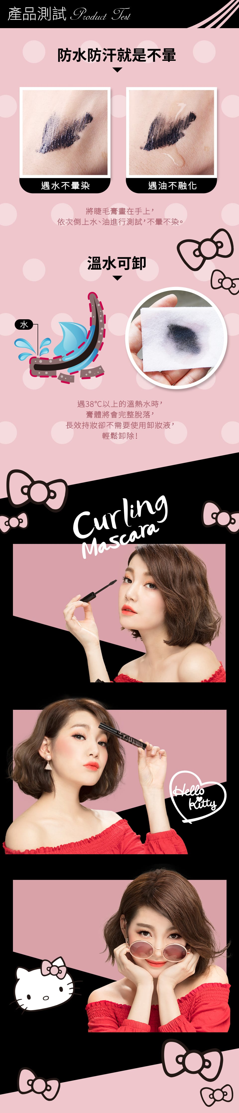 Solone Hello Kitty Mascara - Product test