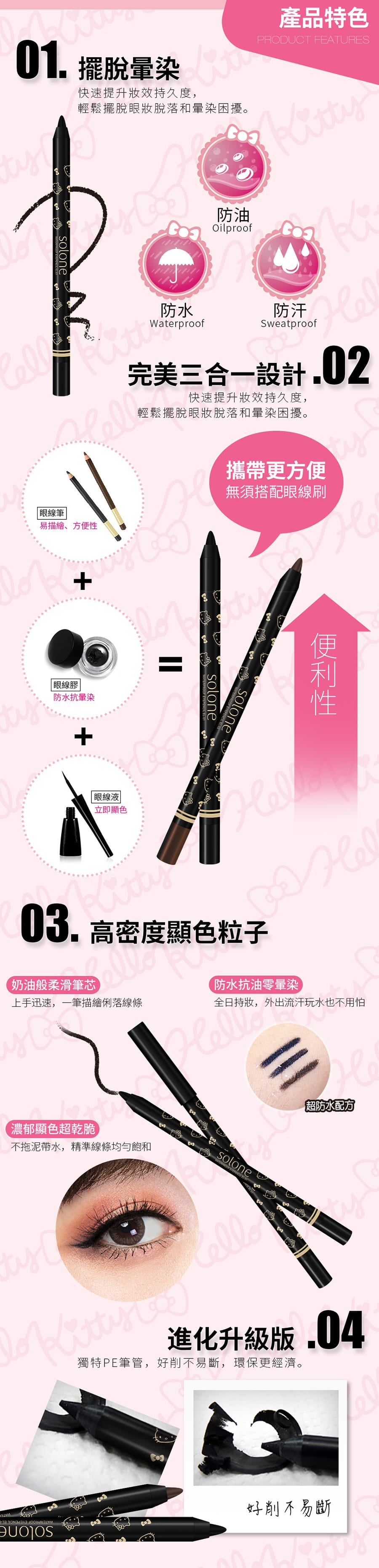 Solone Hello Kitty EyePencil - Product features