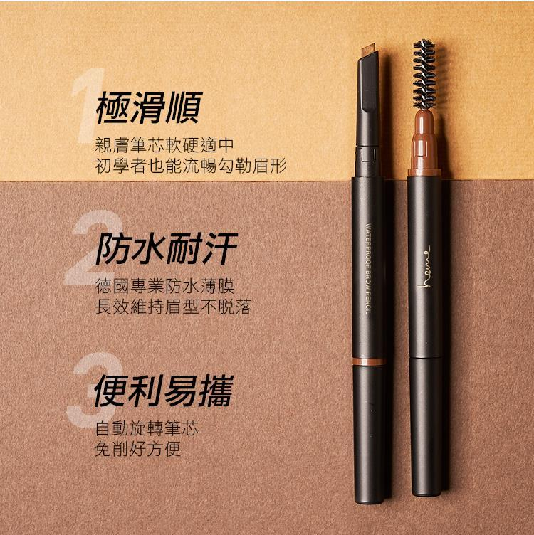 Heme Waterproof Brow Pencil - Product Benefits
