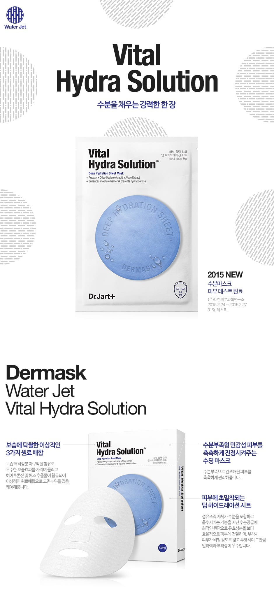 Vital Hydra Solution Mask - Mask Introduction