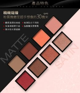 Customized Lava Eye Shadow - Features