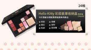 Hello Kitty MakeupBox Large - Introduction