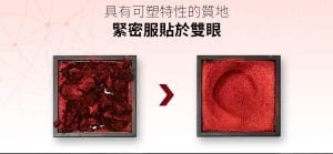 Customized Lava Eye Shadow - Features 02