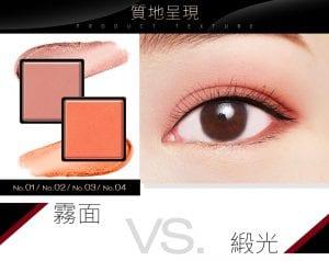 Customized Lava Eye Shadow - Texture