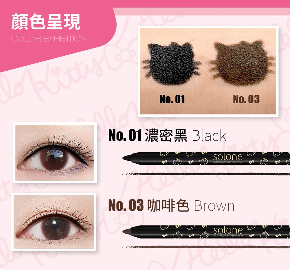 Solone Hello Kitty EyePencil - Color exhibition