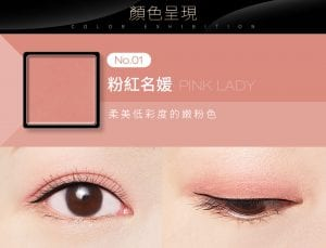Customized Lava Eye Shadow - Colors exhibition No01