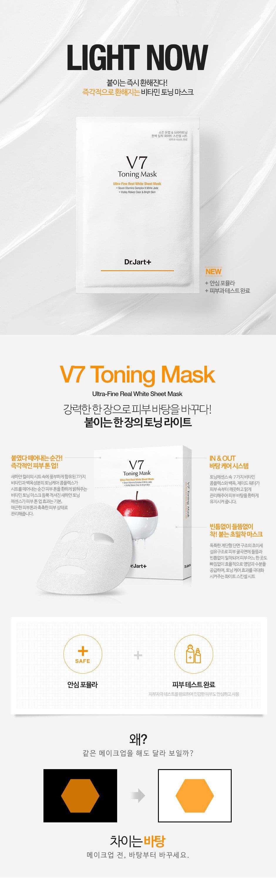 V7 Toning White Mask - Mask Introduction