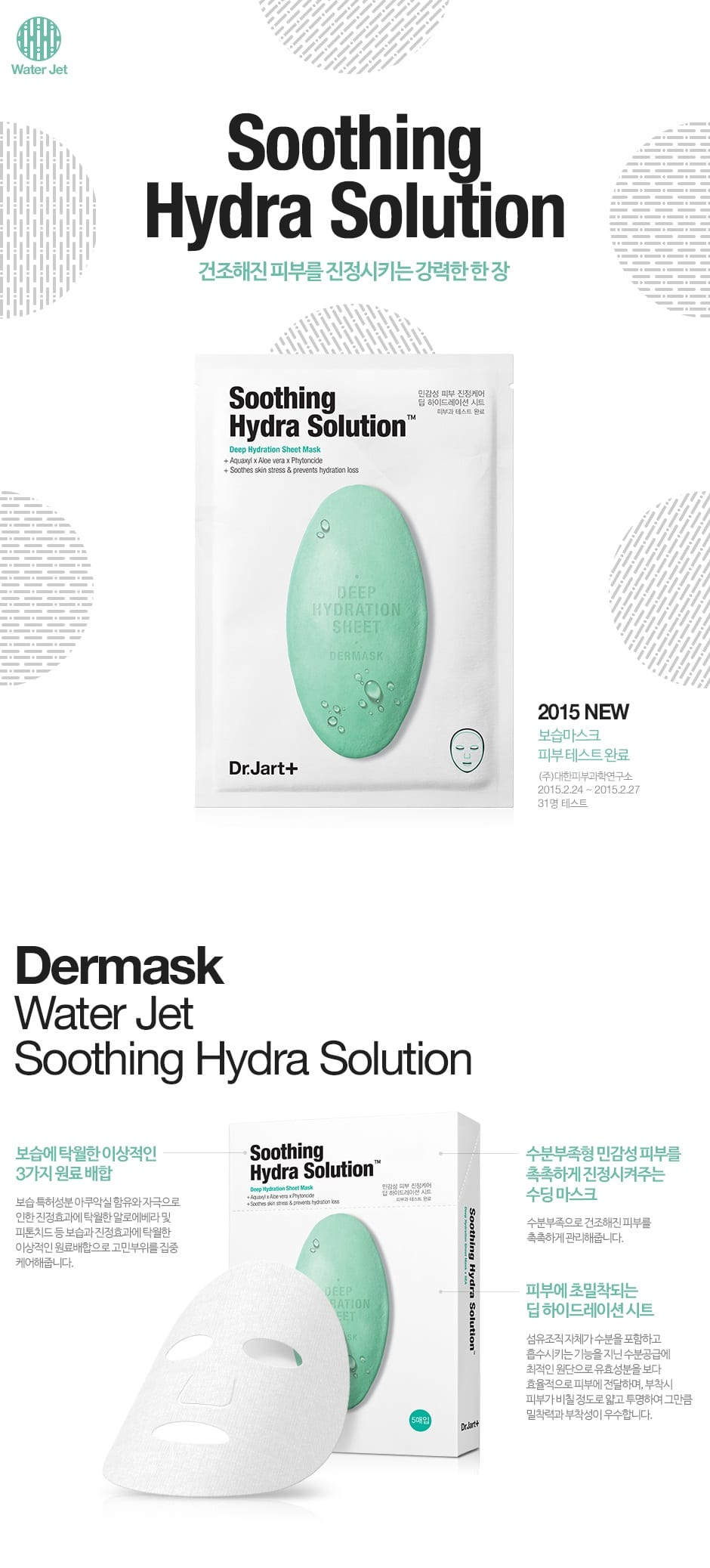 Soothing Hydra Solution Mask - Mask Introduction
