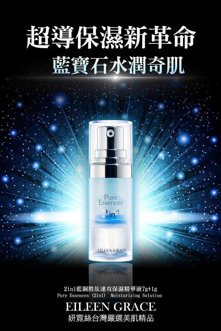 2-in-1 Moisturizing Solution - Product Introduction