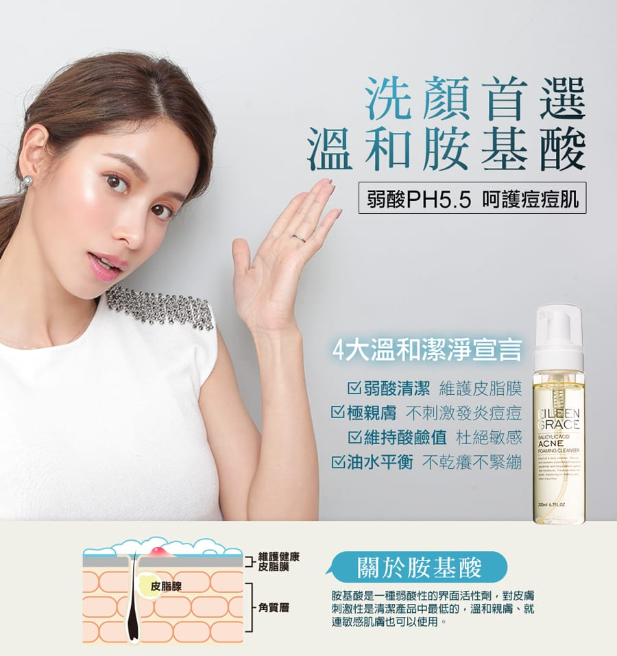 Acne Foaming Cleanser - Product Benefits