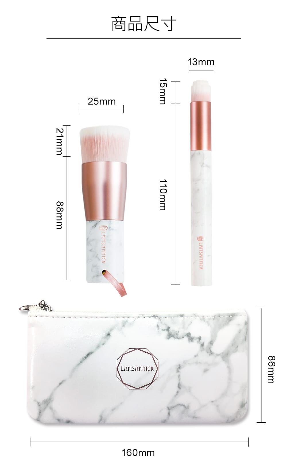 LSY Marble Brush Set - Size