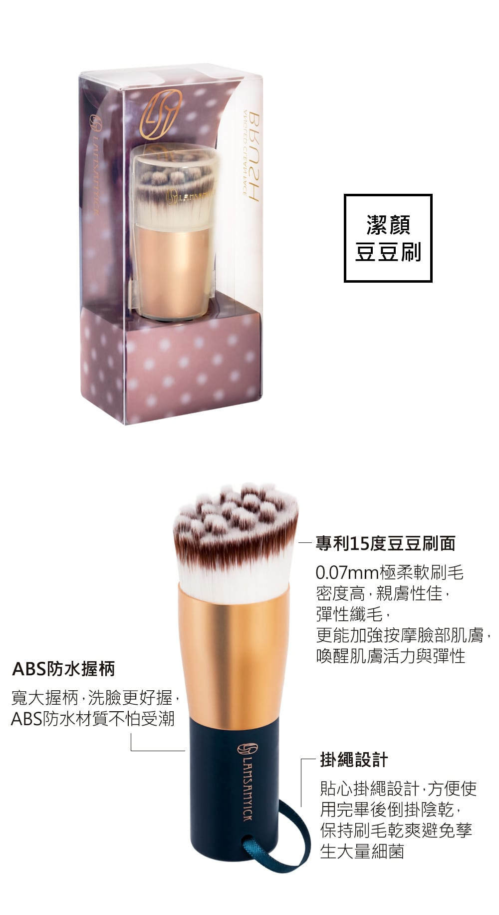 Angled Clean Face Brush - Product Packaging & Features