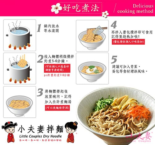 Little Couples Q Noodles - How to cook
