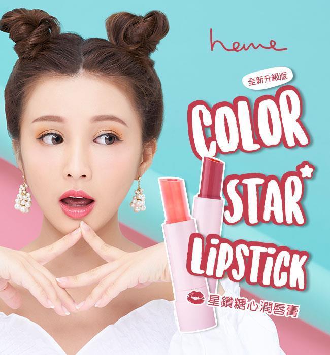 Heme Color Star Lipstick - Product Intro