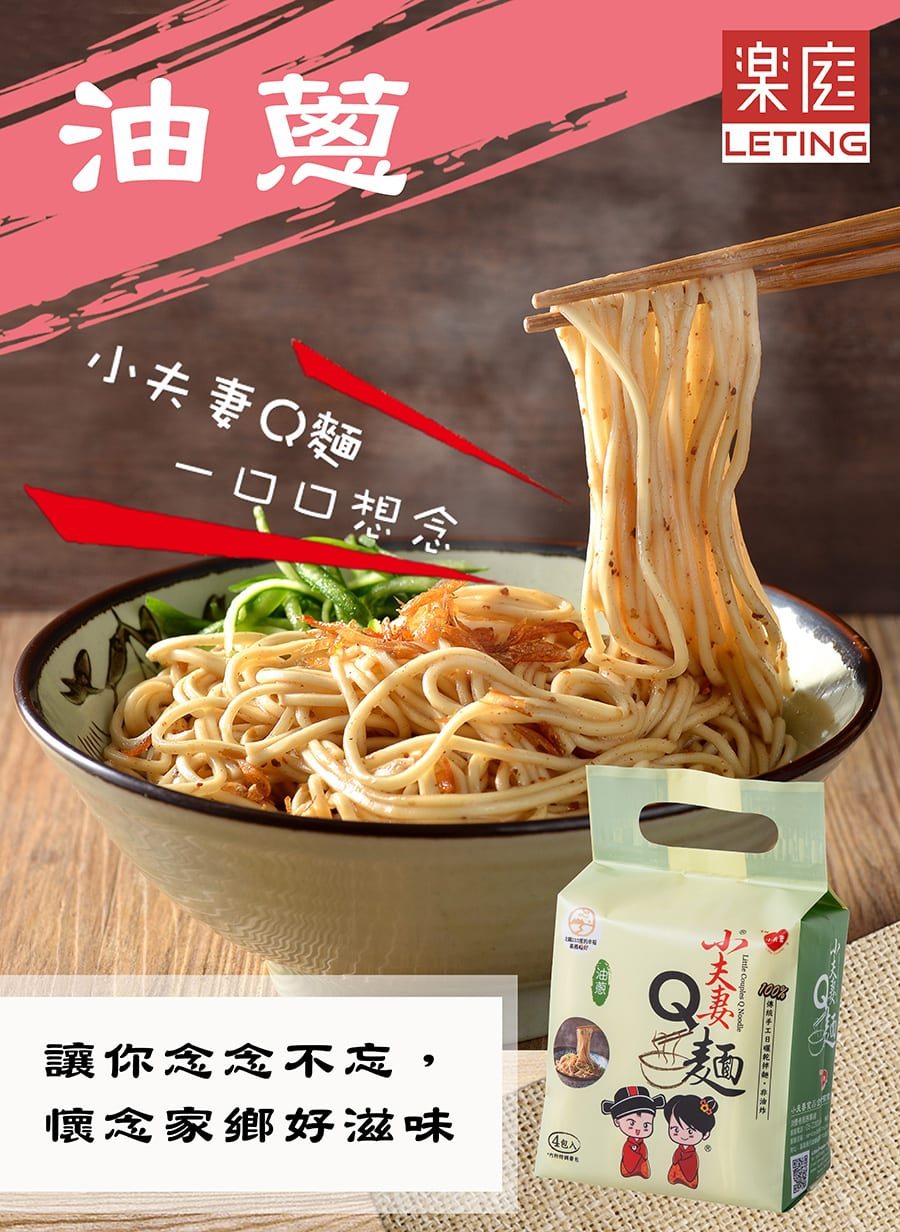 Little Couples Q Noodles - onion Intro