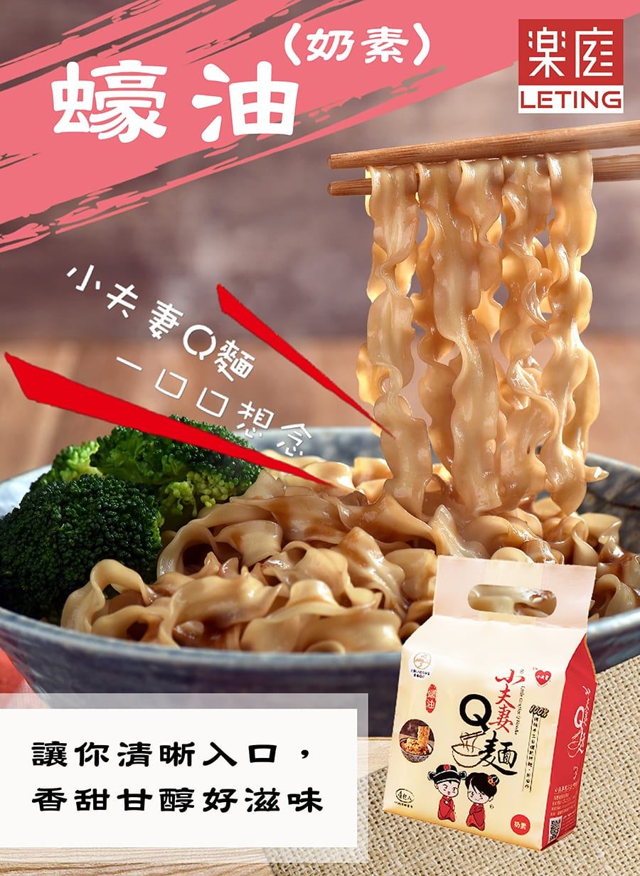 Little Couples Q Noodles - Oyster Intro