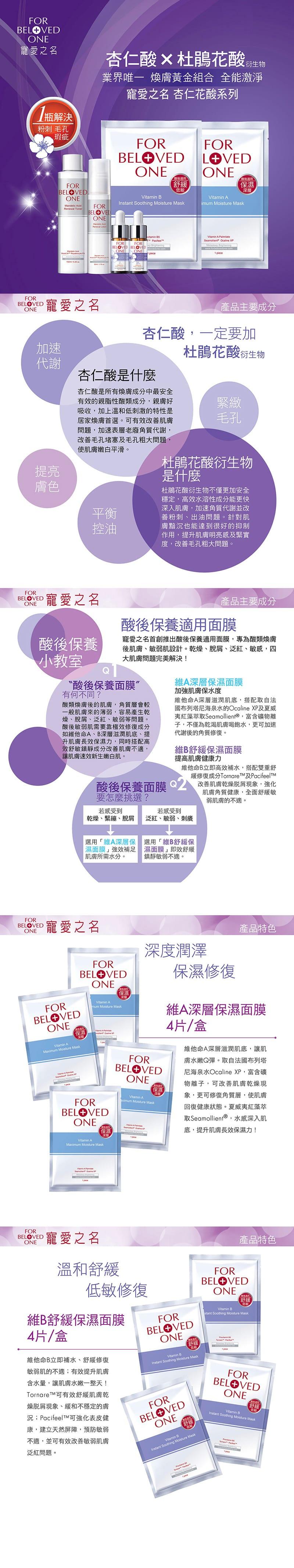 Vitamin B Moisture Mask - Product Information