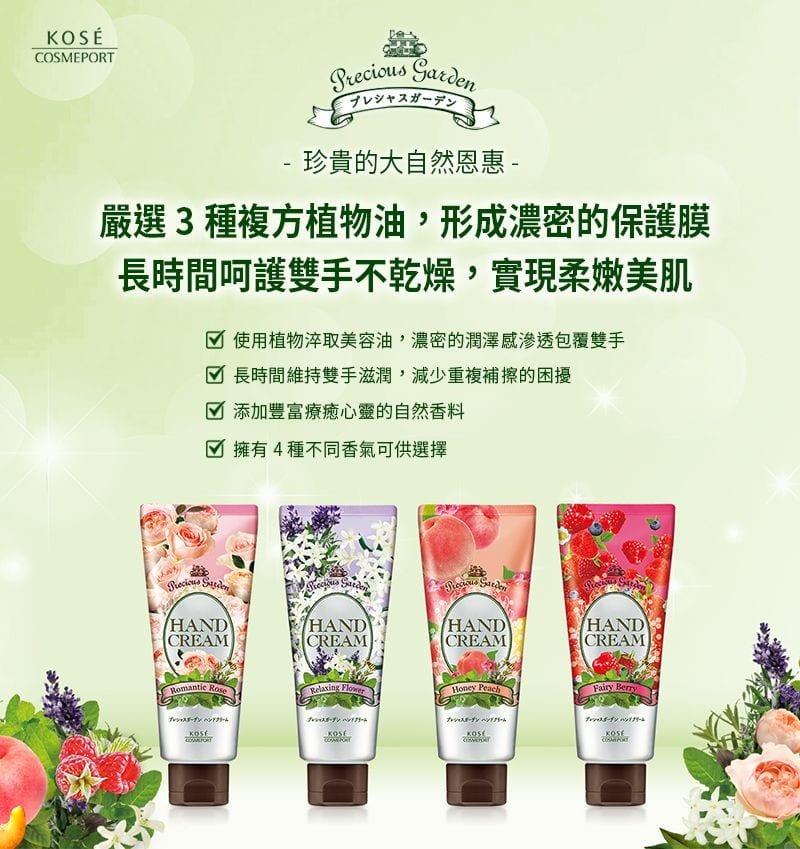 Precious Garden Hand Cream Series - Feature 5