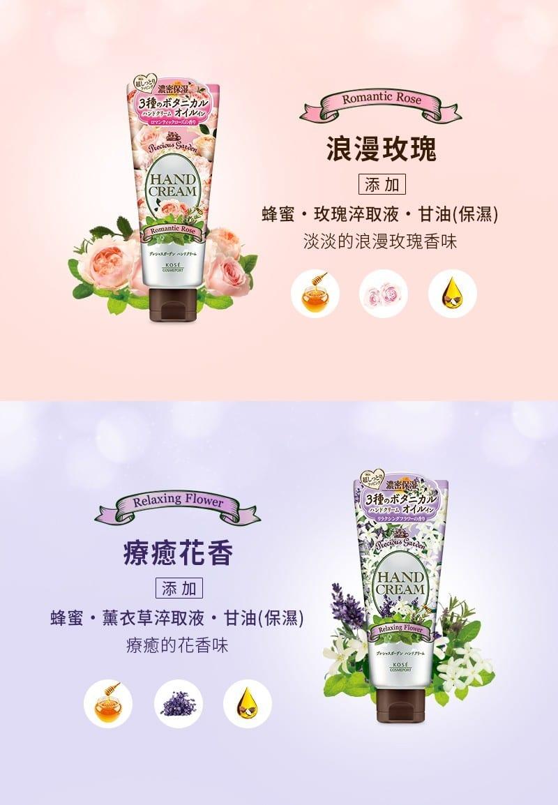 Precious Garden Hand Cream Series - type 1