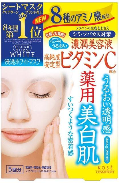 Vitamin C White Mask - Product Packaging