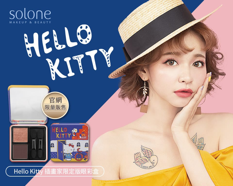 Solone Hello Kitty Eyeshadow Kit