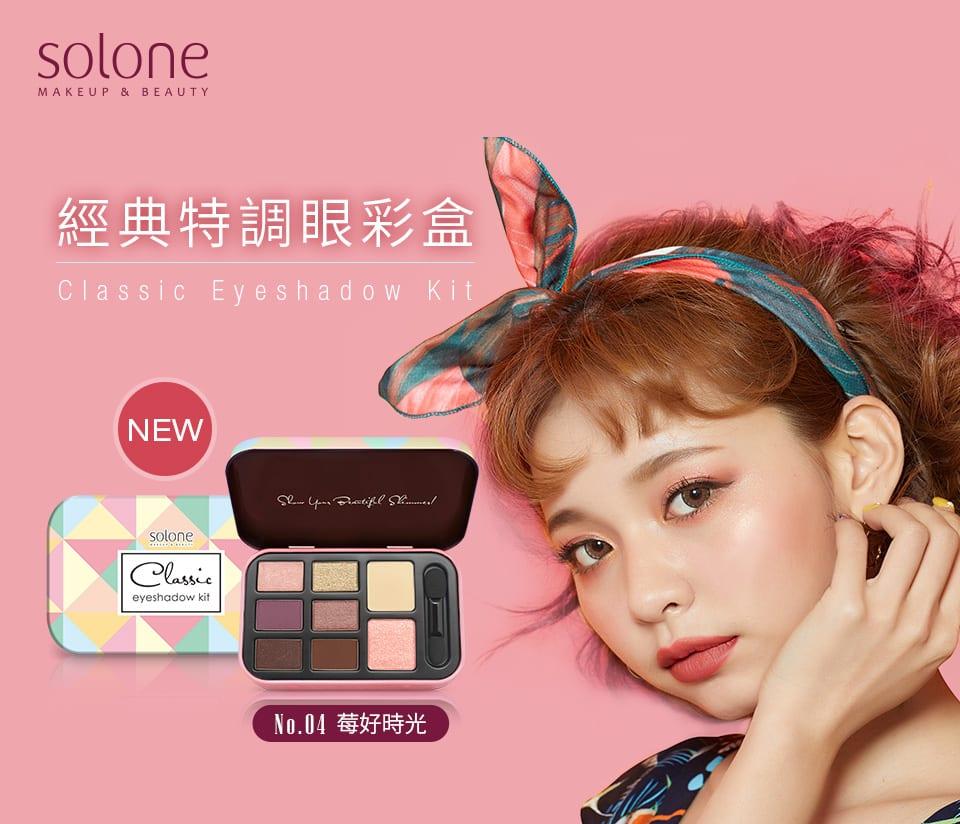 Solone Classic Eyeshadow Kit Joyful Berry