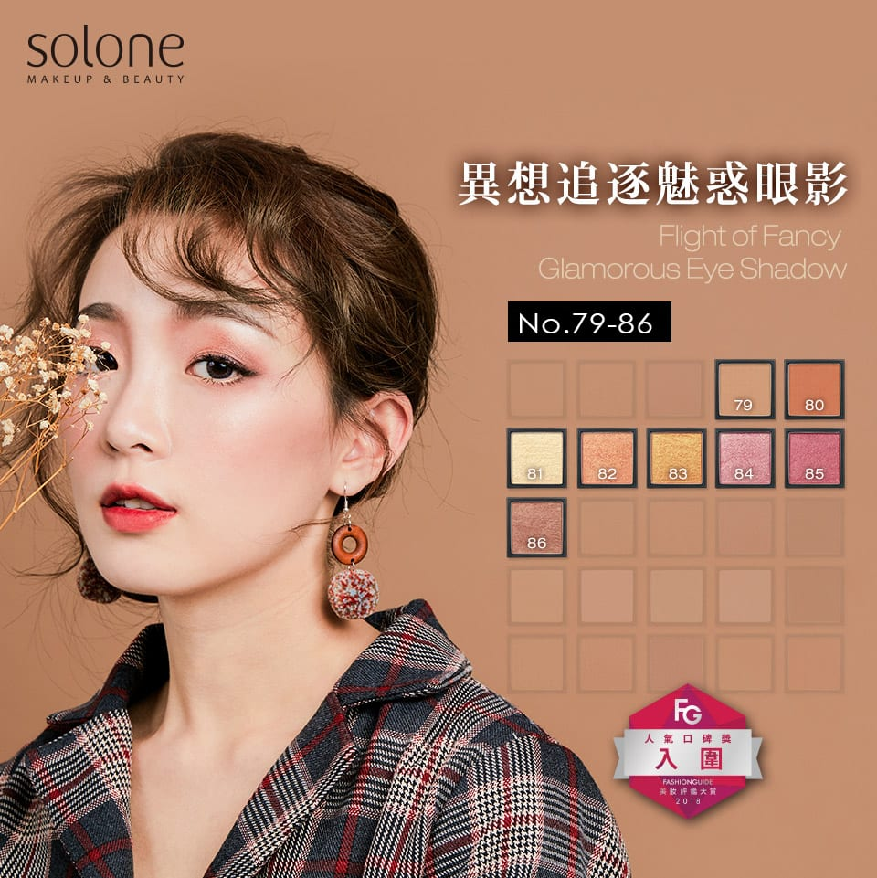 Solone Flight of Fancy Glamorous Eye Shadow 1