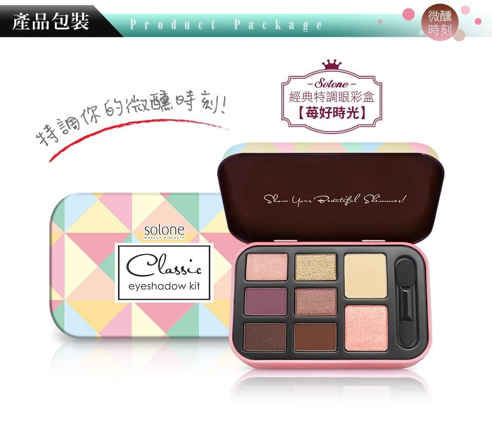 Solone Classic Eyeshadow Kit - Joyful Berry