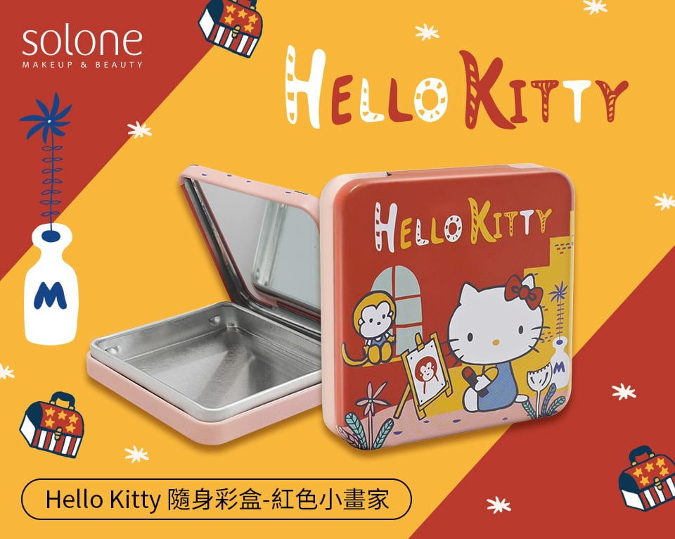 Solone Hello Kitty Makeup Box