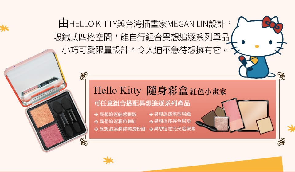Solone Hello Kitty Makeup Box design
